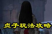 第五人格贞子怎么玩 新角色贞子玩法攻略推荐