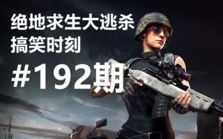【绝地求生搞笑视频第192期】夕阳红的终极对决!