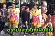 抖音泰国迎宾小姐是什么梗?泰国迎宾小姐变脸是什么套路?