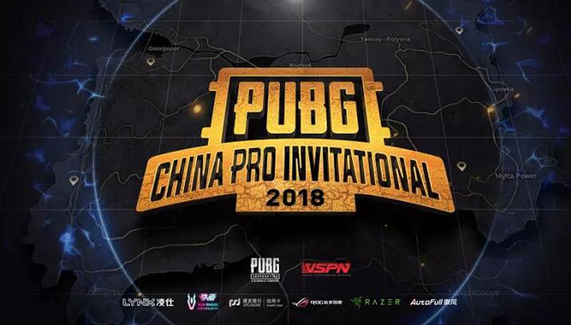 PCPI中国邀请赛