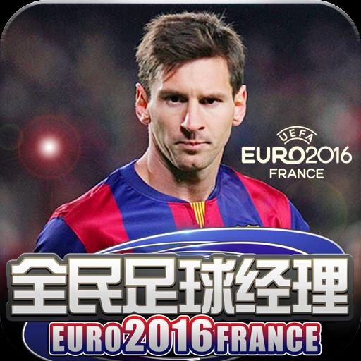 全民足球经理2016