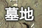 《绝地求生:刺激战场》单排推荐跳伞点位墓地解析