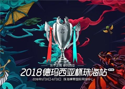 2018德玛西亚杯珠海站