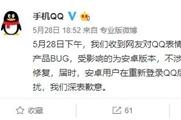 安卓版QQ恶意彩蛋BUG已修复 再无恶意彩蛋