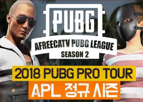 2018 PUBG Pro Tour APL联赛第二季