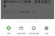 安卓微信6.6.7版更新了哪些内容?微信6.6.7新增内容一览
