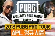 绝地求生APL联赛第二季今天几点比赛?中国参赛队伍是哪个?