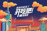 滴滴外卖6月1日正式上线南京 新注册客户可获50元大礼包