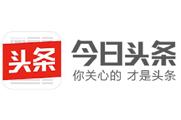 今日頭條回應騰訊起訴 旗下抖音公眾號發長文哭訴騰訊封殺