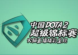http://e.youjidi.net【OB解说】超级major淘汰赛day1 VGJ.S vs Infamous