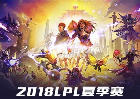2018LPL夏季常规赛