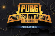 PCPI中国邀请赛枪王是谁?谁排在击杀榜第一?
