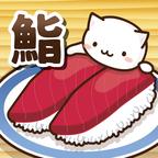 猫咪寿司2回转寿司3dm汉化版
