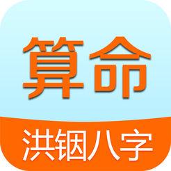 洪铟八字算命iOS版