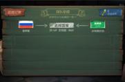 第五人格世界杯球队助威活动是什么?俄罗斯和沙特选哪个好?