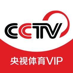 央视体育VIP版