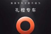 滴滴专车正式更名礼橙专车 独立App年底上线