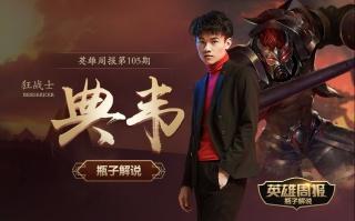 王者荣耀s12新赛季7月4号开启 新赛季更新内容介绍