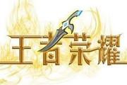 王者荣耀7月3号更新内容汇总