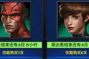 漫威未来之战7月更新预告 最新7月福利活动介绍!