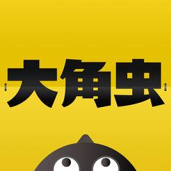 大角虫漫画iOS版