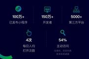 微信小程序最新数据公布 短短三个月上线超过100万