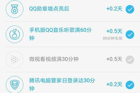 腾讯微视怎么加速QQ等级?