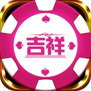 吉祥棋牌最新版app