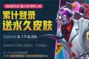 王者荣耀8月14日更新了什么?