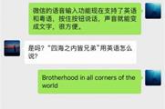 微信iOS版6.7.2上线 支持英语、粤语的语音输入