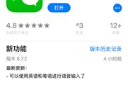 微信iOS6.7.2版更新了哪些内容?