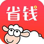 羊毛省钱iOS版