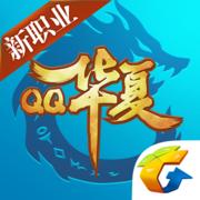 QQ华夏ios版