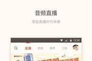 荔枝FM怎么分享直播?
