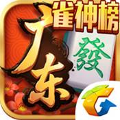 腾讯广东麻将免费版