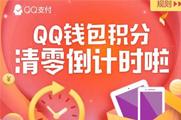 QQ钱包积分会清零吗?