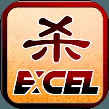 Excel杀最新版
