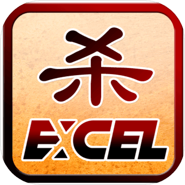 Excel杀破解版