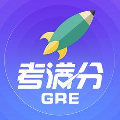 GRE考满分最新版