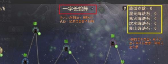 《大唐无双》武将阵法怎么玩