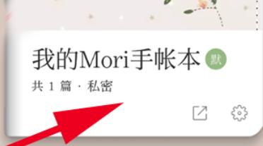 Mori手帐怎么保存图片