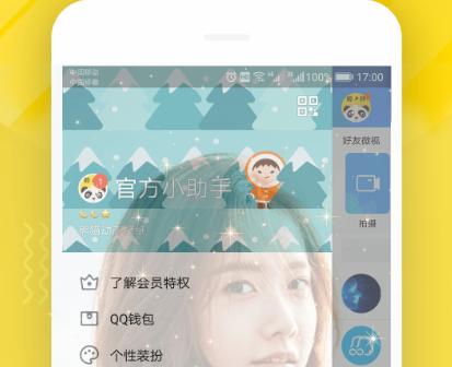 熊猫动态壁纸能设置QQ壁纸吗