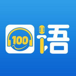 口语100登录平台
