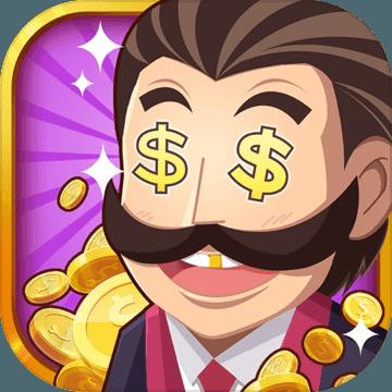 金幣大富翁最新版