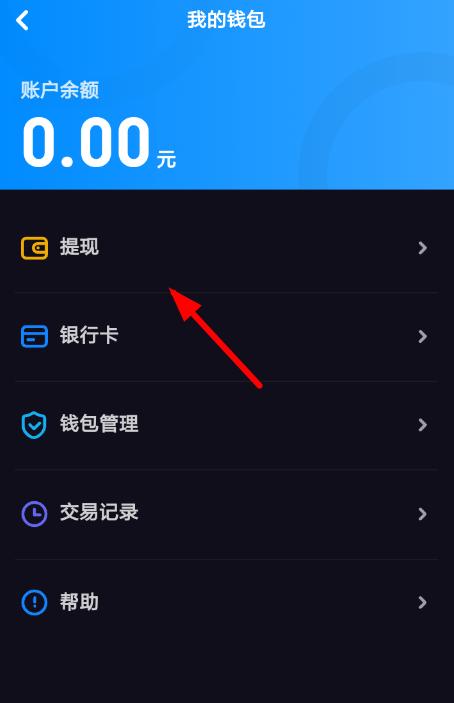 多闪app怎么提现红包