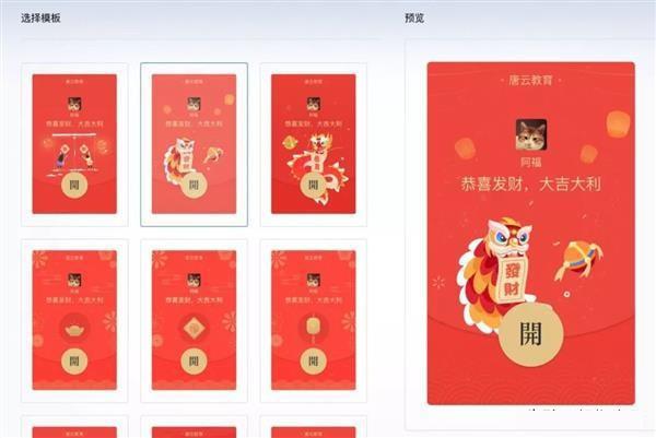 微信春节红包封面是什么样