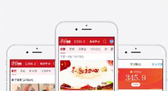 学习强国app怎么下载