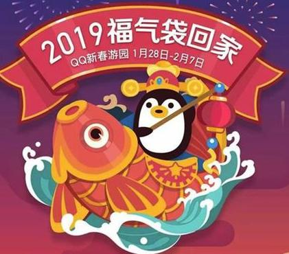 QQ2019年春节福袋活动是什么时候