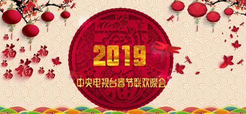 2019春节联欢晚会直播地址在哪