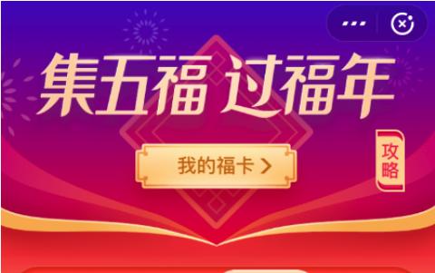 2019支付宝集五福活动有没有万能福